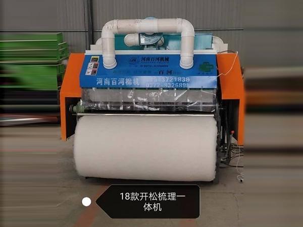 吸尘除尘型开松梳理一体机1.7米